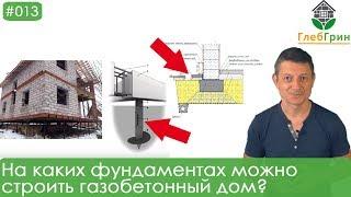 видео Фундамент на пеноблочном доме