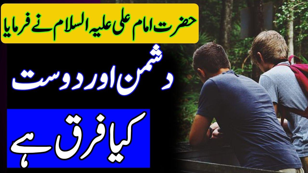 Dushman aur dost main kia farq hai | Hazrat Ali ka farman ...