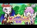 【白猫プロジェクト】アニメ Wings of hearts 劇場 の動画、YouTube動画。