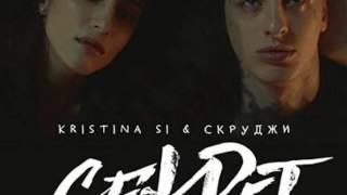 Kristina Si Скруджи Секрет