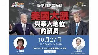 (直播)10272020時事觀察集結號  第8輯美國大選與華人地位的消長
