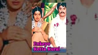 Enkeyo Ketta Kural