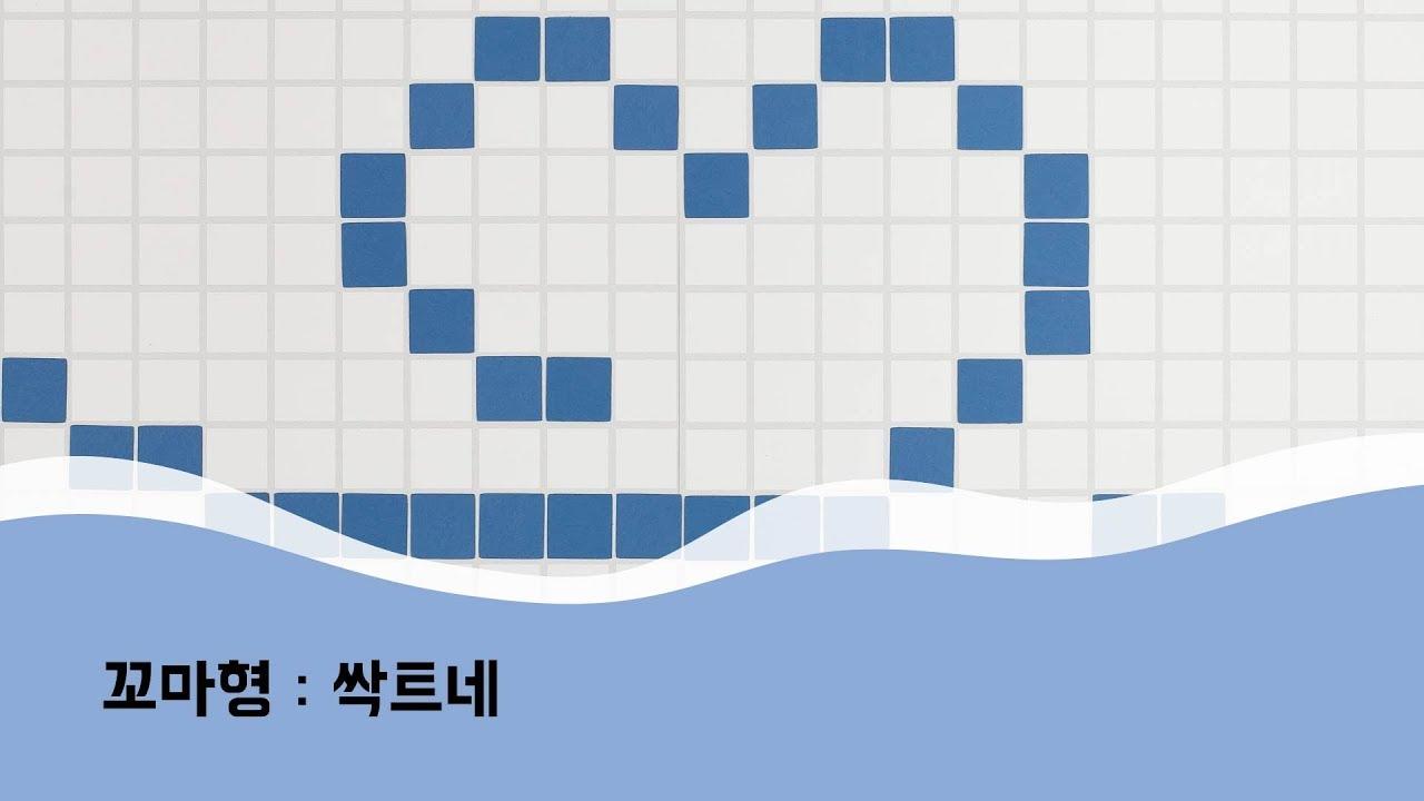 꼬마형 - 싹트네 / 어린이찬양 / 스탑모션 / 주일학교 / 성경학교 / 말씀 / 설교 / 영아부 / 유치부 / 유아부