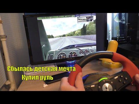 Купил Logitech Formula Force EX Feedback