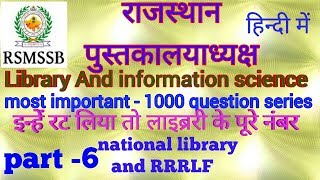 Rajasthan librarian grade 3 question paper ॥ rajasthan librarian ॥ RSMSSB librarian