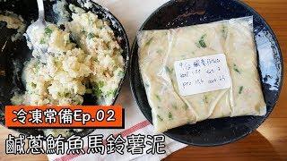 冷凍常備Ep.02|鹹蔥鮪魚馬鈴薯泥|優質澱粉備餐 thumbnail