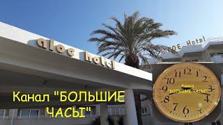 ALOE отель г Пафос Кипр обзор номера