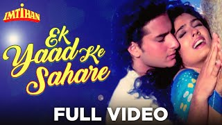 Ek Yaad Ke Sahare - Video Song | Imtihan | Saif Ali Khan & Raveena Tandon | Vinod Rathod