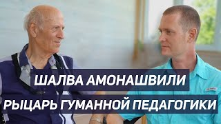 Шалва Амонашвили отвечает на вопросы Алексея Валяева