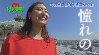 土曜よる9時 『世界ふしぎ発見!』 8月12日放送のミステリーハンター 尾...