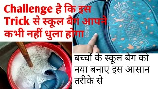 How to clean dirty school bag /college bag, bag pack easily (Hindi) स्कूल बैग को clean करें आसानी से