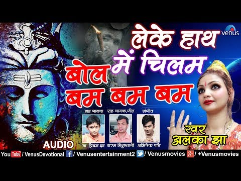 Leke Hath Mein Chilam Bol Bam Bam | Alka Jha | Shiv Hindi Devotional Song