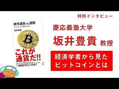 「暗号通貨と国家」 特別インタビュー  with 坂井教授