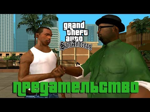 Предательство! Grand Theft Auto: San Andreas l ДЕНЬ 2