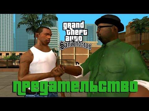 Предательство! Grand Theft Auto: San Andreas l ДЕНЬ 2