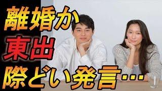【真相】杏、東出昌大と離婚か…東出際どい発言! チャンネル登録是非お...