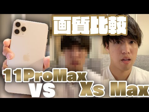 【review】iphone11-pro-max-vs-iphone-xs-max