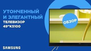 SAMSUNG UE49K5100 - УТОНЧЕННЫЙ И ЭЛЕГАНТНЫЙ ТЕЛЕВИЗОР