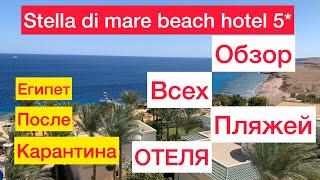 ЕГИПЕТ 2020 STELLA DI MARE BEACH HOTEL SPA 5 ОБЗОР ВСЕХ ПЛЯЖЕЙ В ОТЕЛЕ 6 СЕРИЯ