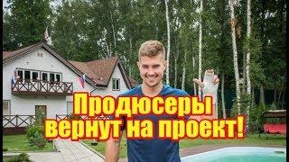 Продюсеры вернут Гриценко! Дом2 новости