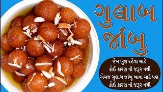 તૈયાર પેકેટ ના ગુલાબજાંબુ બનાવો આસનીથી Easy to make Gulab jamun