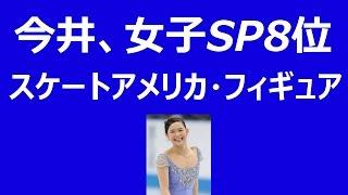 【スケートアメリカ 女子 結果】速報!2014 今井遥 SP8位 フィギュアス...