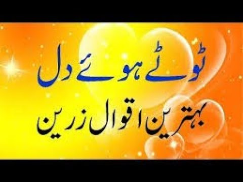 Sad Love Quotes In Urdu Sad Quotes In Urdu Aqwal E Zareen About Sad
