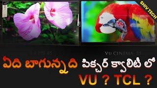 Vu Cinema Tv vs TCL P8E TV Picture Comparison Telugu