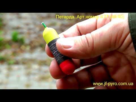 Петарда с фитилём в пластиковом корпусе Арт.номер K77 (40/40)