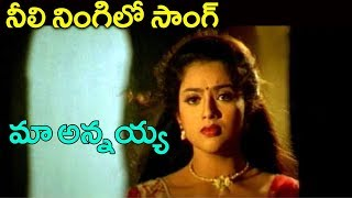 Maa Annayya Movie Songs | Neeli Ningilo | Sad Song | Rajasekhar, Meena | Ganesh Videos