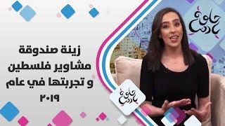 زينة صندوقة - مشاوير فلسطين و تجربتها في عام ٢٠١٩