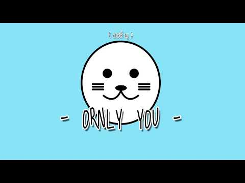 ORNLY YOU - มะงึกๆอุ๋งๆ 【OFS Audio】