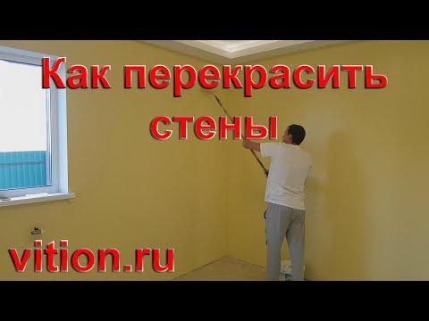 видео: Как покрасить комнату. Покраска стен