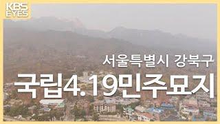 [KBS 9시 뉴스 아이디] 4.19민주묘지(서울 강북…