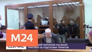 Московский окружной военный суд вынес приговор за подготовку терактов - Москва 24