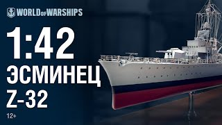 Эсминец Z-32. Масштаб 1:42 [World of Warships]