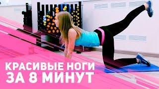 Красивые ноги за 8 минут в день [Фитнес Подруга](Красивые ноги — дело техники. В этом выпуске Фитнес Подруги ты увидишь эффективные упражнения для ног...., 2015-09-14T09:08:37.000Z)
