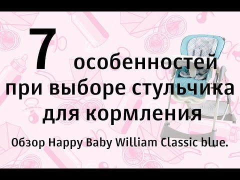 7 особенностей при выборе стульчика для кормления. Обзор Happy Baby William Classic blue.