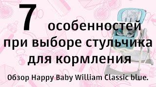 7 особенностей при выборе стульчика для кормления. Обзор Happy Baby William Classic blue.(В этом видео я рассказываю, о стульчике для кормления. Я очень долго выбирала и в итоге остановилась на наше..., 2016-04-24T15:28:06.000Z)