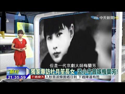 2015.09.05台灣大搜索/獨家專訪杜月笙長女 孟小冬曾嫁梅蘭芳!