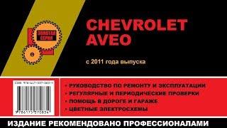 Шевроле Авео / Chevrolet Aveo з 2011 р. в. - Інструкція / Книга / Керівництво (Моноліт)