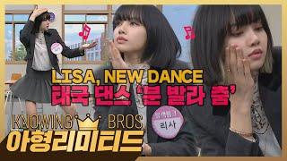 [단독│미방분] 리사, 최신 유행 예감 태국 댄스 &#…
