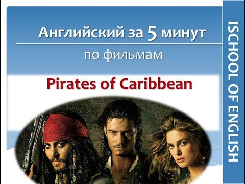 Английский за 5 минут по фильмам - Pirates of Caribbean. Study and Practice English with movies