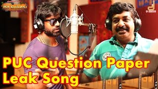 PUC Question Paper Leak | Duniya Vijay | Yogaraj Bhat