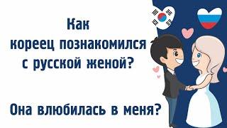 Как кореец женился на русской девушке? Как познакомиться с корейцем? [rus/kor/eng]