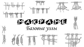 Macrame basic knots PART 9 of 10 / Макраме базовые узлы УРОК 9 из 10(Спасибо за подписку!!! =* ❤ ❤ ❤ Часть 1: