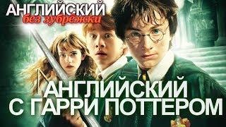 Английский по фильму Гарри Поттер / Harry Potter | Past simple