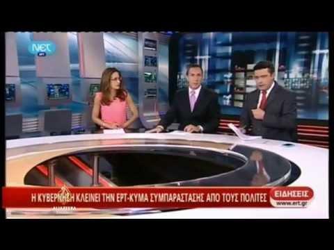Grčka ponovo otvara ERT