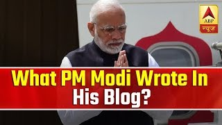 Here Is What PM Modi Wrote In His Blog | ABP News