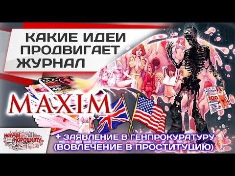 Maxim — Википедия